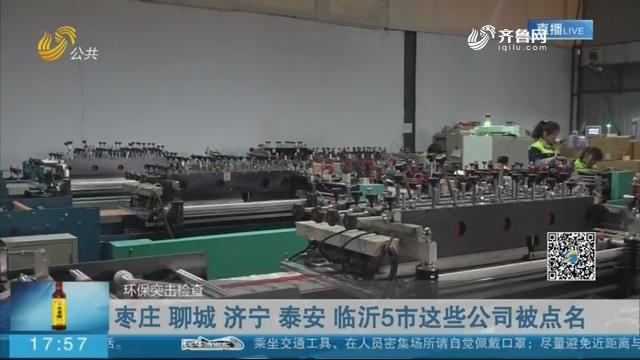 枣庄 聊城 济宁 泰安 临沂5市这些公司被点名