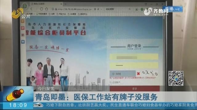 青岛即墨:医保工作站有牌子没服务