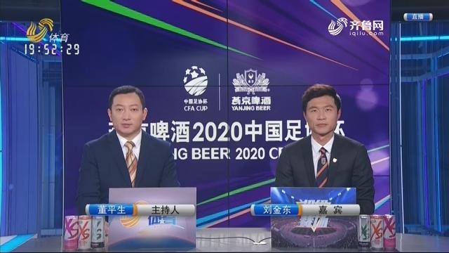 武汉卓尔VS山东鲁能泰山(上)