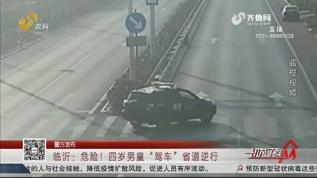 """临沂:危险!四岁男童""""驾车""""省道逆行"""