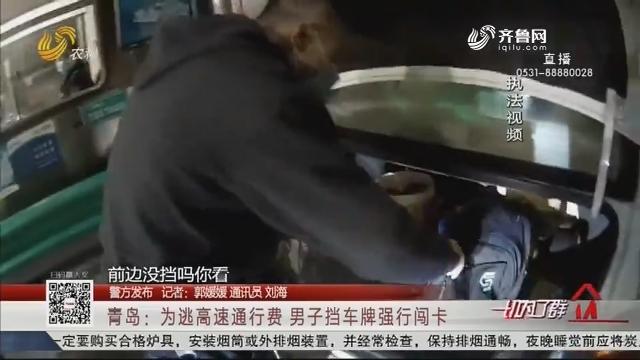 【警方发布】青岛:为逃高速通行费男子挡车牌强行闯卡