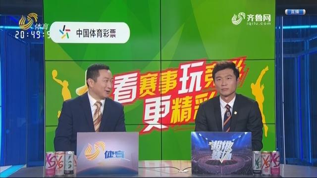 武汉卓尔VS山东鲁能泰山(中)