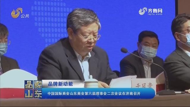【品牌新动能】中国国际商会山东商会第六届理事会二次会议在济南召开