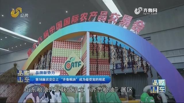 """【品牌新势力】第18届农交会上""""齐鲁粮油""""成为最受宠的明星"""