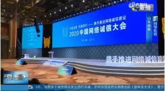 2020中国网络诚信大会在山东曲阜召开