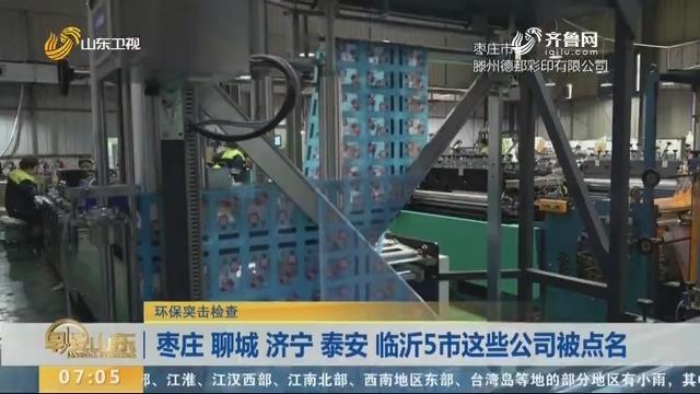 【环保突击检查】 枣庄 聊城 济宁 泰安 临沂5市这些公司被点名