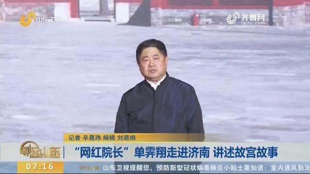 """""""网红院长""""单霁翔走进济南 讲述故宫故事"""