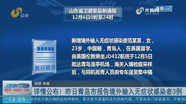 详情公布!昨日青岛市报告境外输入无症状感染者3例