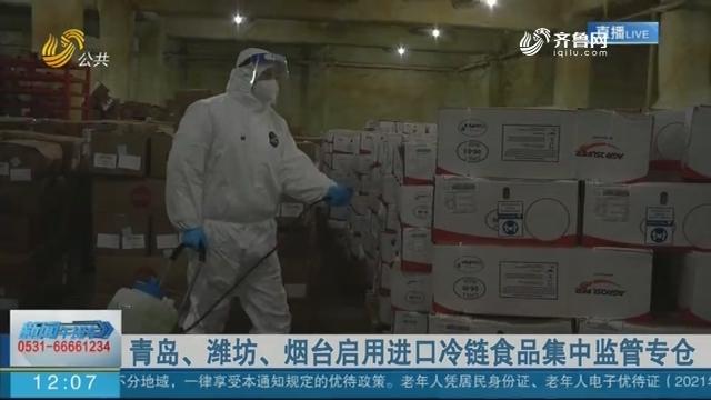青岛、潍坊、烟台启用进口冷链食品集中监管专仓