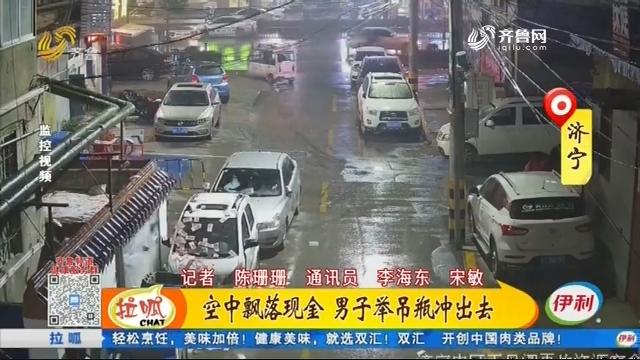 """济宁:初冬降下""""现金雨""""看""""吊瓶哥""""雨夜坚守"""