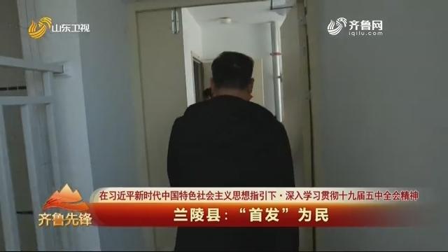"""20201207《齐鲁先锋》:兰陵县——""""首发""""为民"""