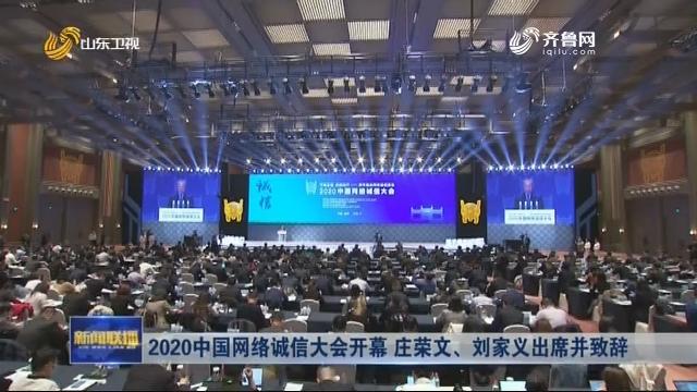 2020中国网络诚信大会开幕 庄荣文、刘家义出席并致辞