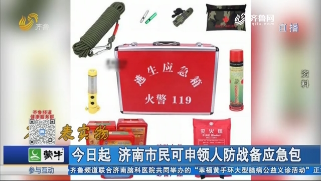 今日起 济南市民可申领人防战备应急包