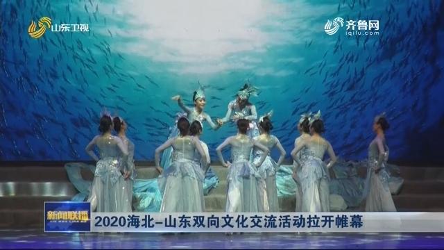 2020海北-山東雙向文化交流活動拉開帷幕