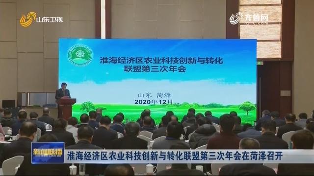 淮海经济区农业科技创新与转化联盟第三次年会在菏泽召开