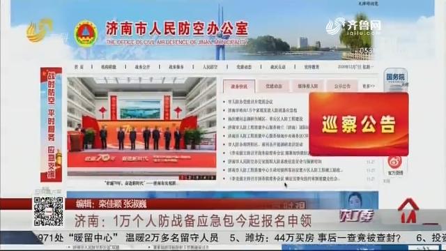 济南:1万个人防战备应急包今起报名申领