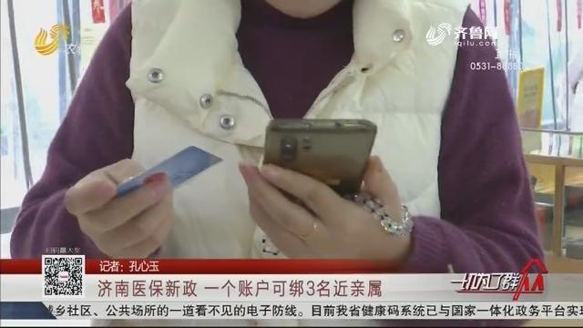 济南医保新政 一个账户可绑3名近亲属