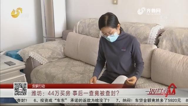 【安家行动】潍坊:44万买房事后一查竟被查封?