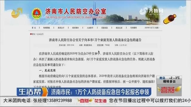济南市民:1万个人防战备应急包今起报名申领