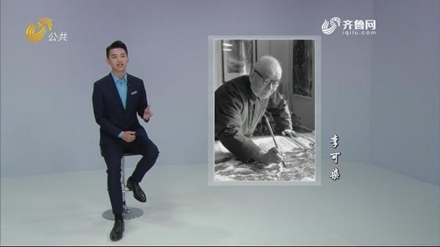 百年巨匠李可染第一期——《光阴的故事》20201207