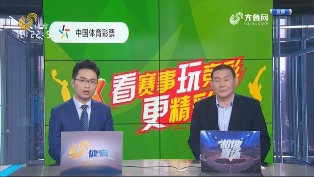 山东西王vs吉林男篮(上)