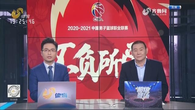 山东西王vs吉林男篮(中)