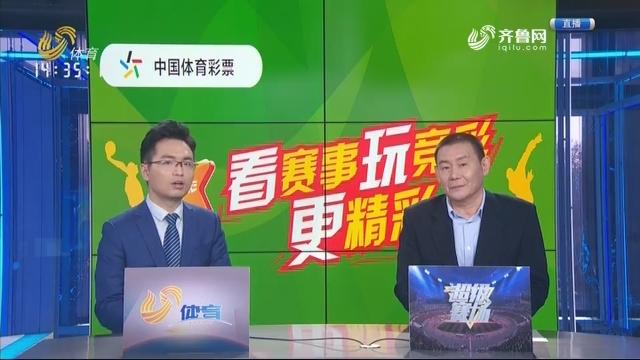 山东西王vs吉林男篮(下)