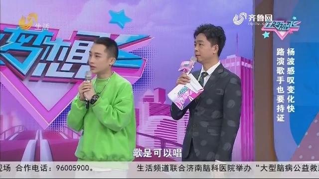20201207《让梦想飞》:路演歌手也要持证 杨波感叹变化快