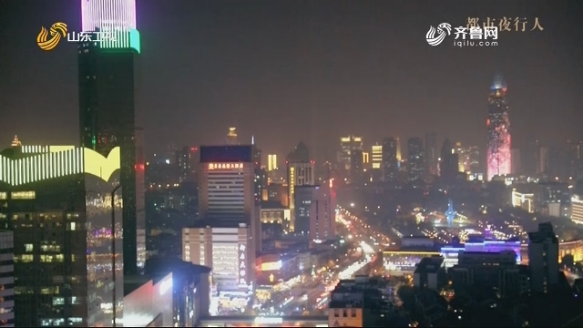 20201207《此时此刻》:都市夜行人