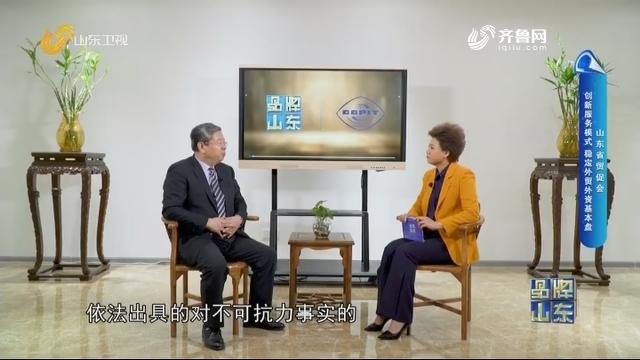 【品牌馨对话】山东省贸促会:创新服务模式 稳定外贸外资基本盘