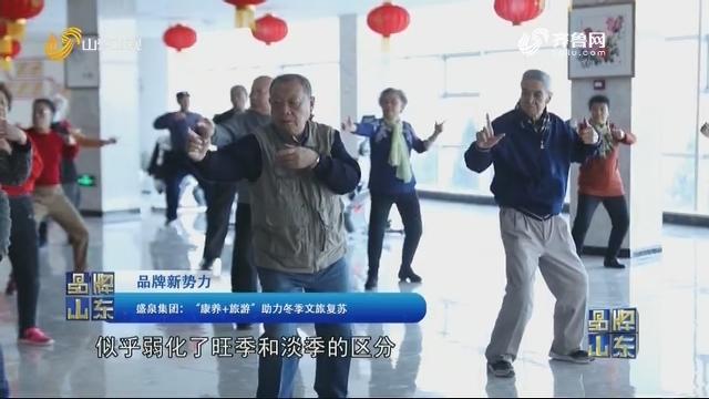 """【品牌新势力】盛泉集团:""""康养+旅游""""助力冬季文旅复苏"""
