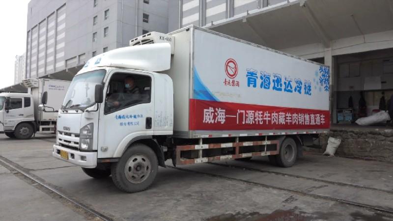 威海援青:精准助力青海门源县消费扶贫