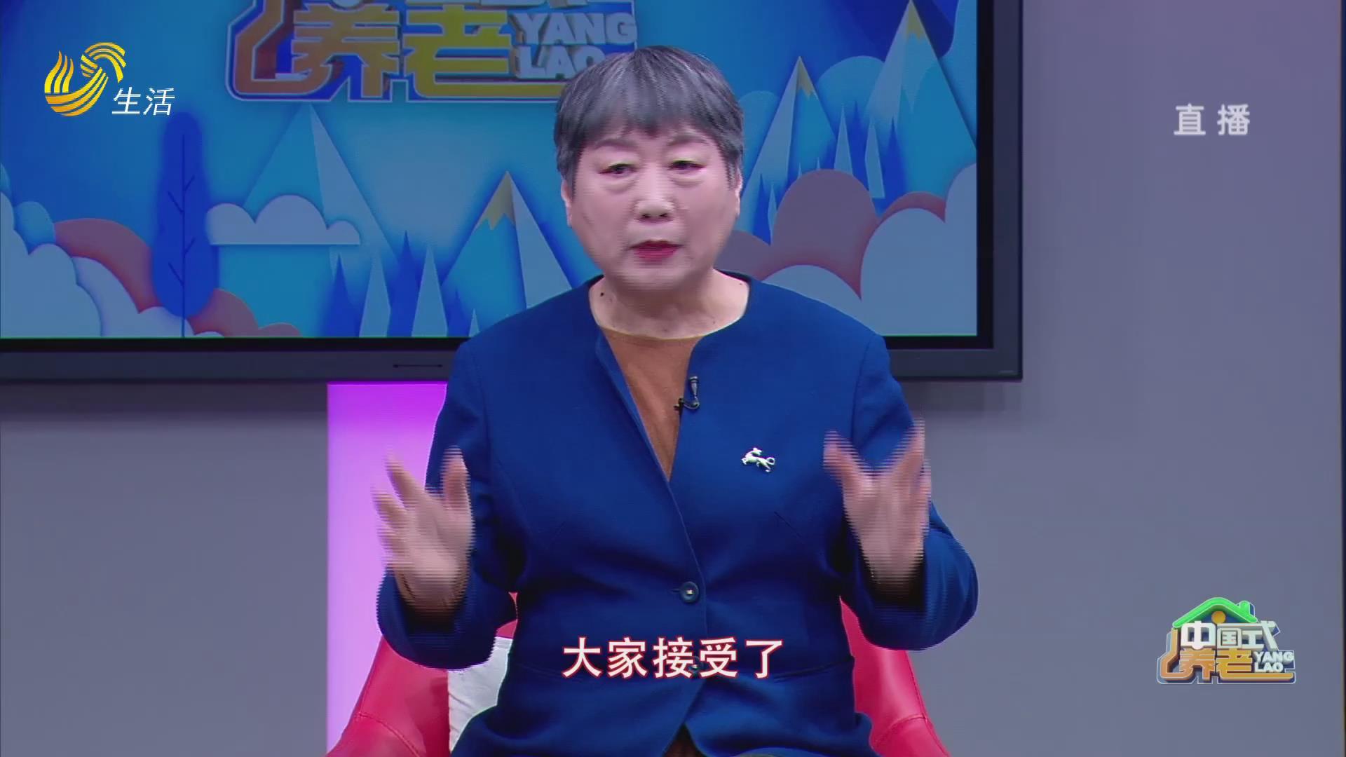 """中国式养老-我有一个""""温暖的家""""——冯建华"""
