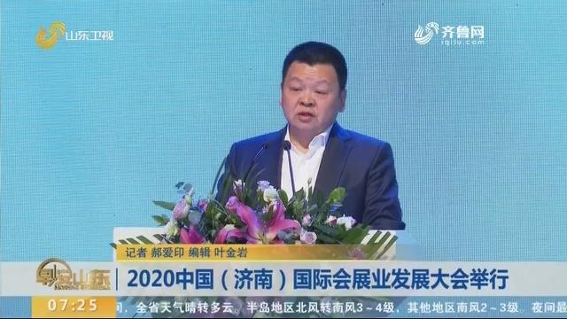 2020中国(济南)国际会展业发展大会举行