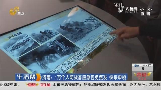 济南:1万个人防战备应急包免费发 快来申领