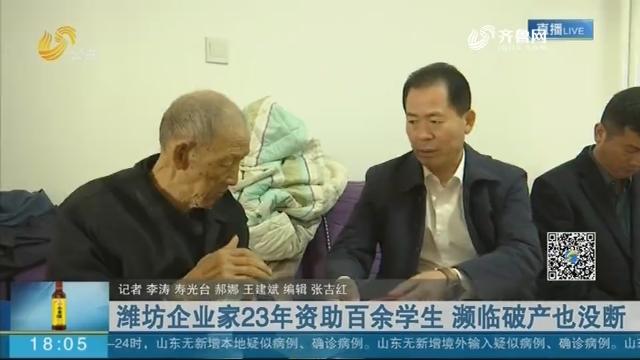 潍坊企业家23年资助百余学生 濒临破产也没断