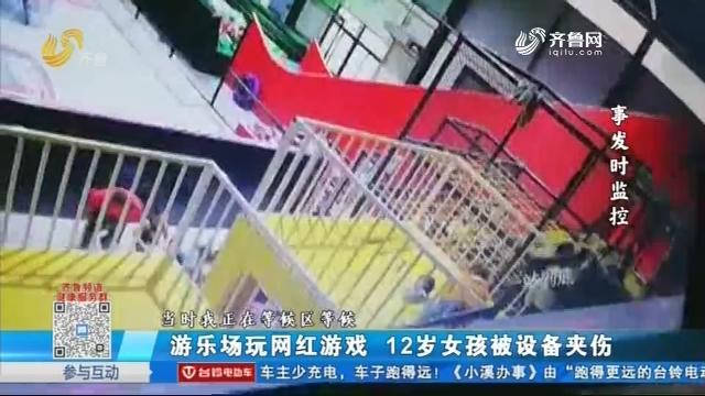游乐场玩网红游戏 12岁女孩被设备夹伤