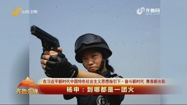 20201208《齐鲁先锋》:杨申——到哪都是一团火