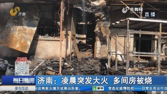 济南:凌晨突发大火 多间房被烧