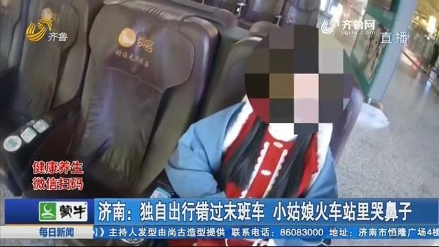 济南:独自出行错过末班车 小姑娘火车站里哭鼻子