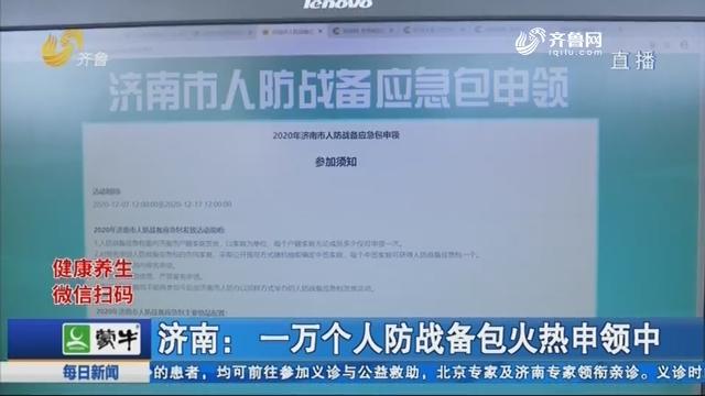 济南:一万个人防战备包火热申领中