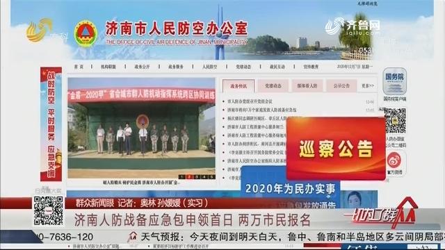 【群众新闻眼】济南人防战备应急包申领首日 两万市民报名