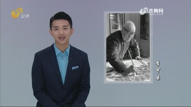 百年巨匠李可染第二期——《光阴的故事》20201208