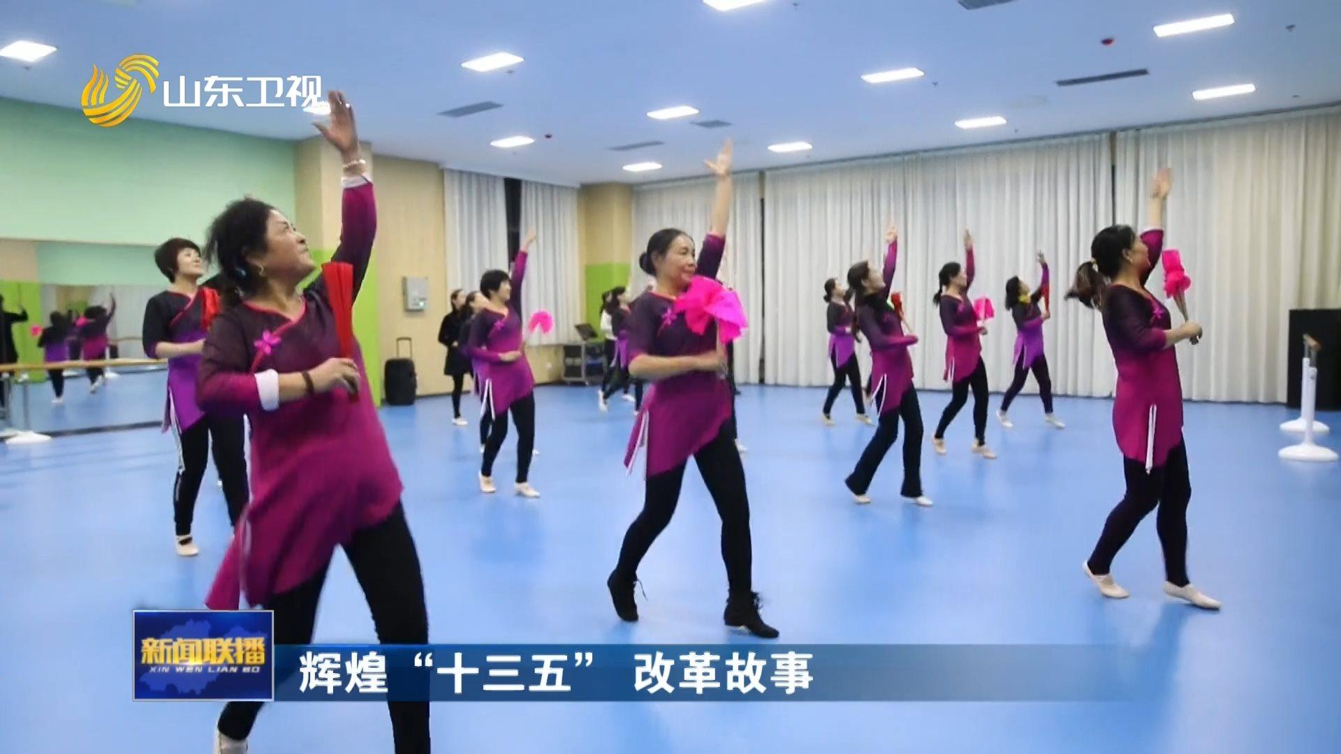 """【辉煌""""十三五"""" 改革故事】公共文化服务点亮幸福生活"""