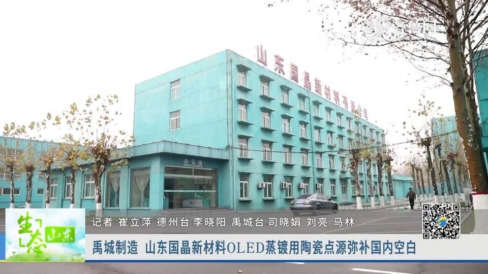 禹城制造 山东国晶新材料OLED蒸镀用陶瓷点源弥补国内空白