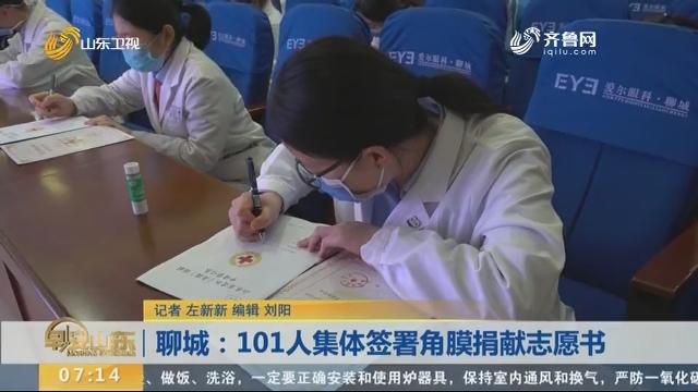 聊城:101人集体签署角膜捐献志愿书
