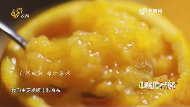20201209《中国原产递》:秭归脐橙