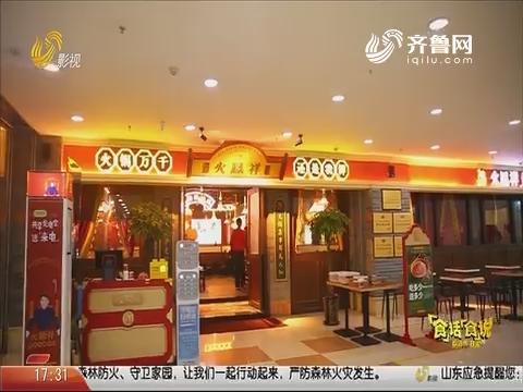 20201209《你消费我买单之食话食说》:潍坊泰华城的人气美食