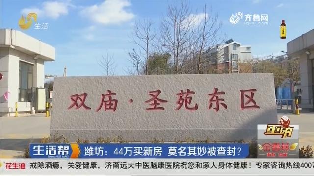 【重磅】潍坊:44万买新房 莫名其妙被查封?