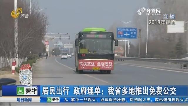 居民出行 政府埋单:山东省多地推出免费公交